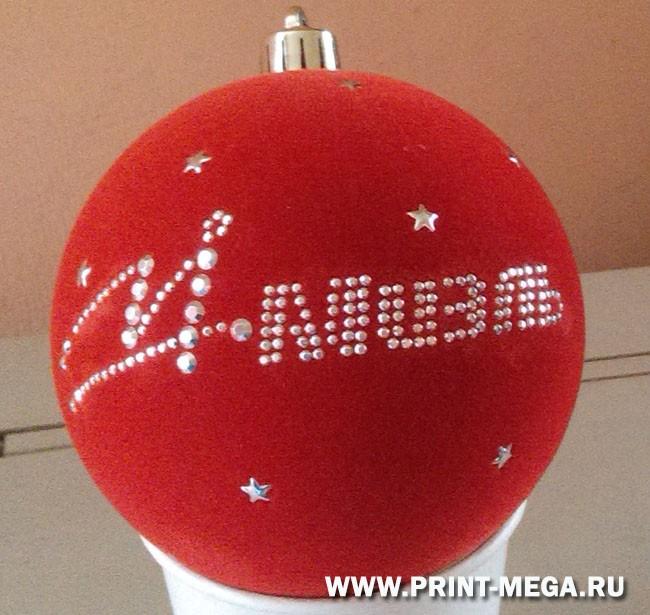 Флокированный (бархатный)шар с логотипом.
